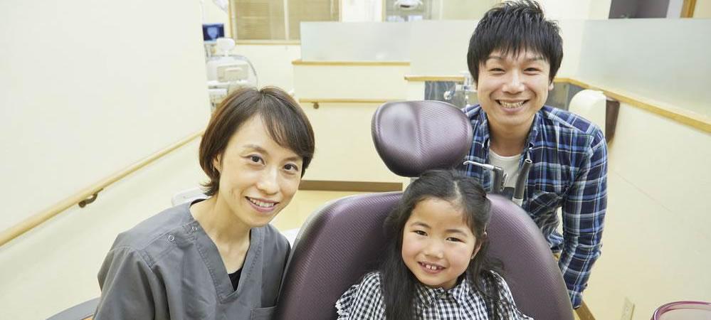 親子で気軽に通える歯医者
